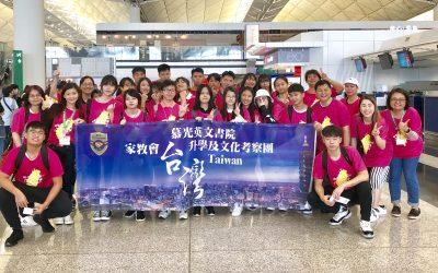 《台灣文化及升學考察團》