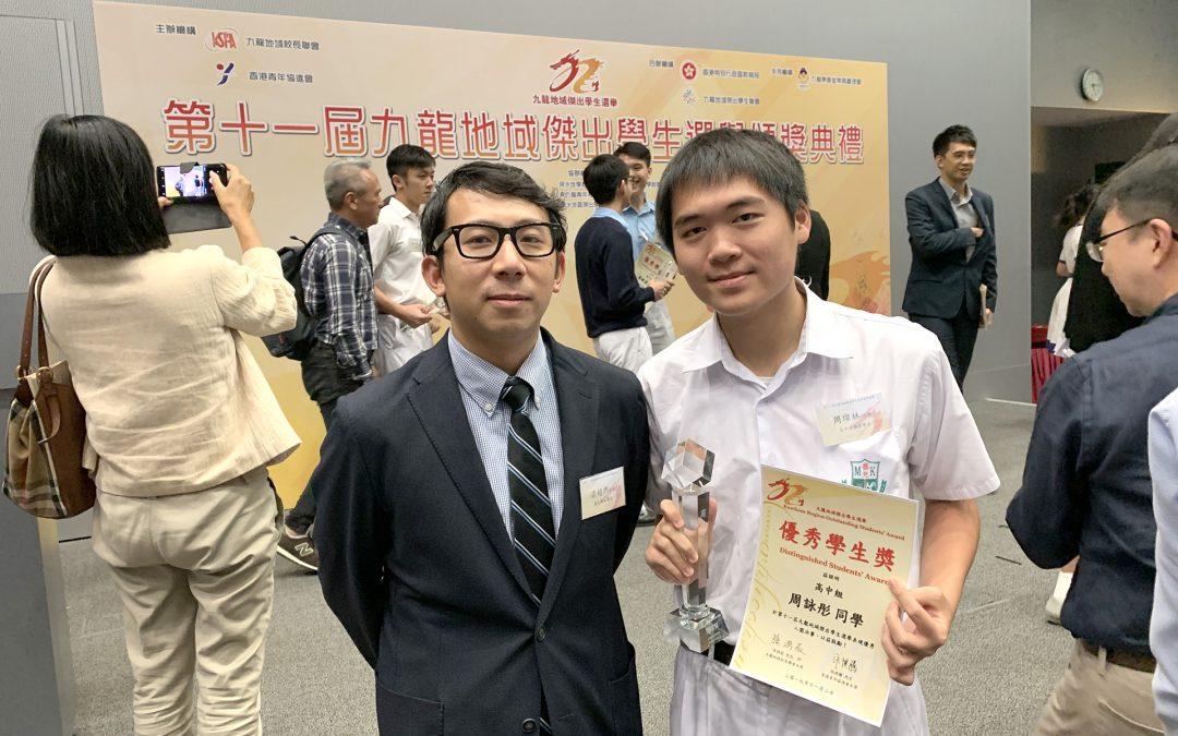 九龍地域傑出學生選舉2019