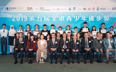 2019第五屆全港青少年進步獎頒獎典禮
