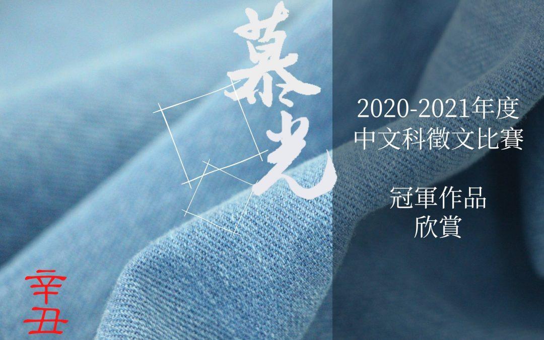 中文科徵文比賽
