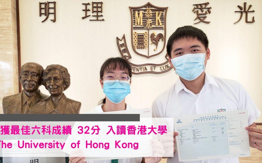 六科32分 入讀香港大學